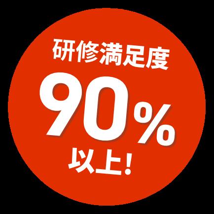 研修満足度90%以上!