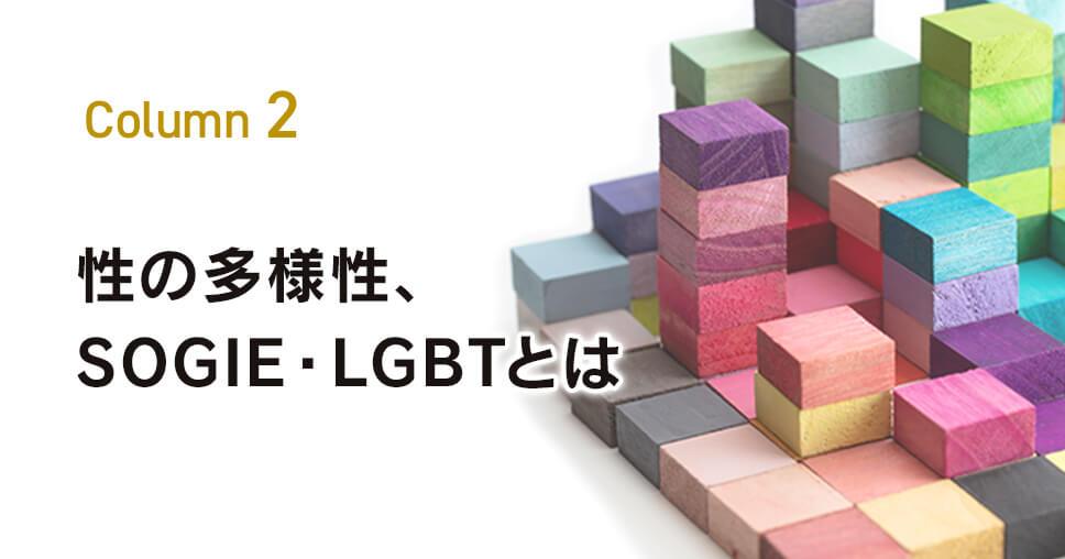 (2) 性の多様性、SOGIE・LGBTとは